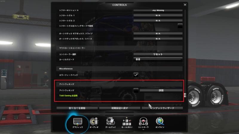 コントローラー設定画面