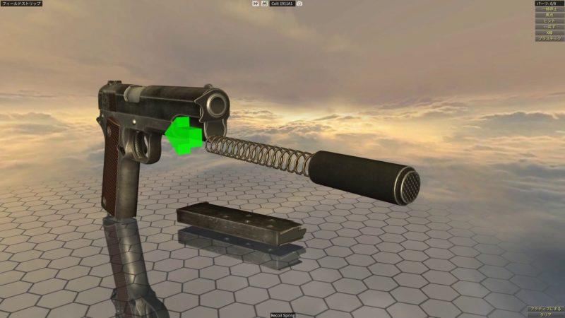 コルト M1911 リコイルスプリング