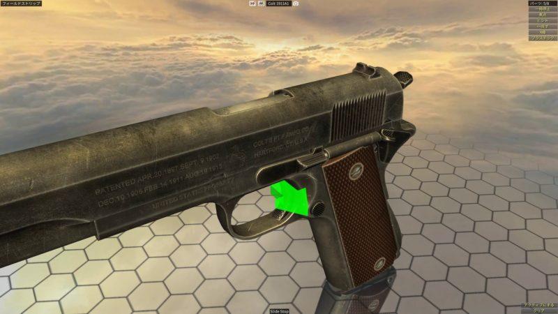 コルト M1911 スライドストップ