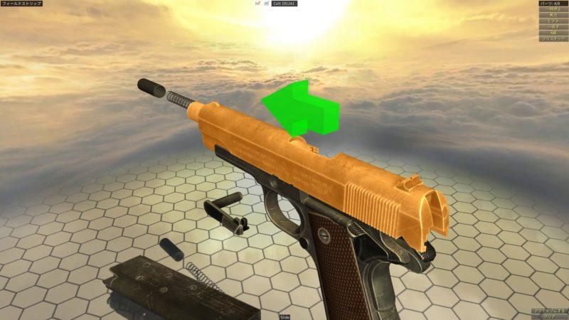 コルト M1911 スライド