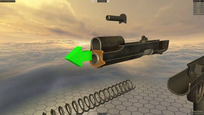 コルト M1911 バレルブッシュリング
