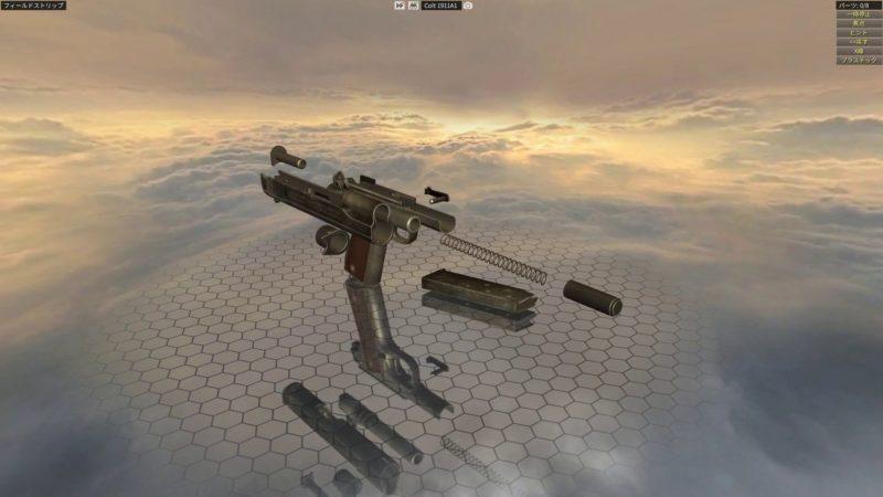 コルト M1911 フィールドストリップ
