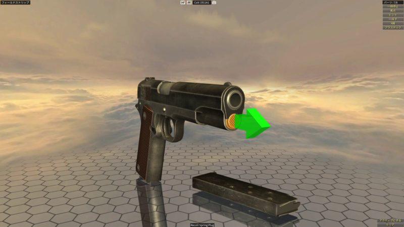 コルト M1911 リコイルスプリングプラグ
